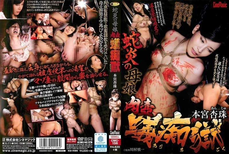 CMC-156 Mother And Daughter Meat Jar Ant Slutty Hell Hongu Anzutama Of Snake Flame - Humiliation, SM