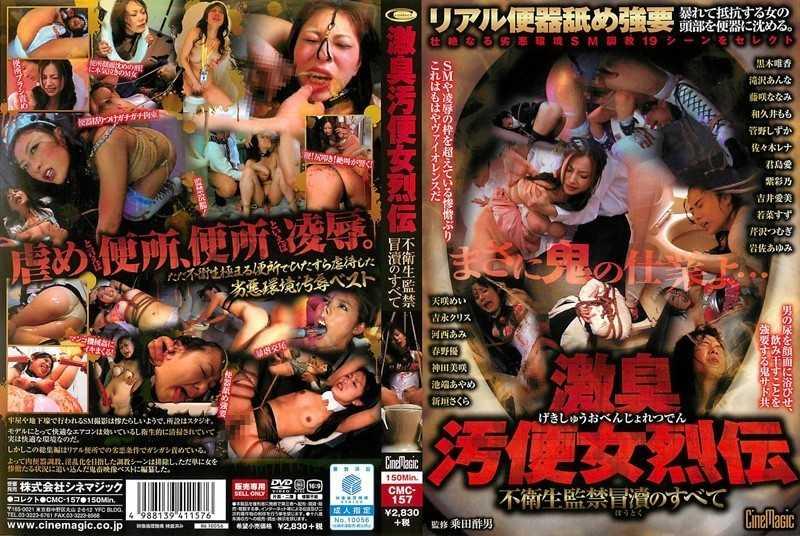 CMC-157 All Gekishu Of Dirt Flights On'naRetsu-den Unsanitary Detention Blasphemy - Nasty, Hardcore, Best, Omnibus
