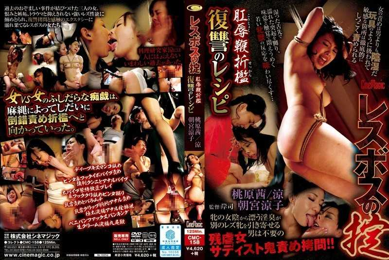 CMC-158 Law 肛辱 Whip Chastisement Revenge Of Recipes Of Lesvos Momohara Akane / Cool / Asamiya Ryoko - Lesbian Kiss, Enema