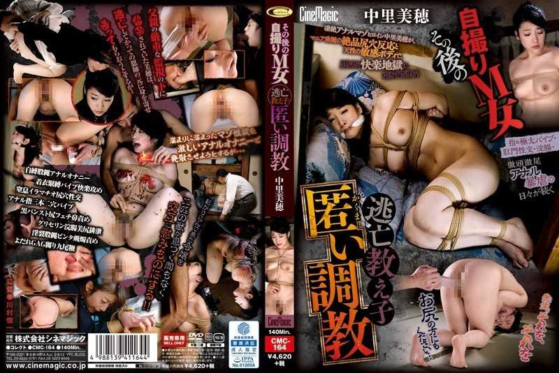 CMC-164 Kakumai Then Of Its Own To Take M Woman Fled Student Torture Miho Nakazato - Solowork, SM