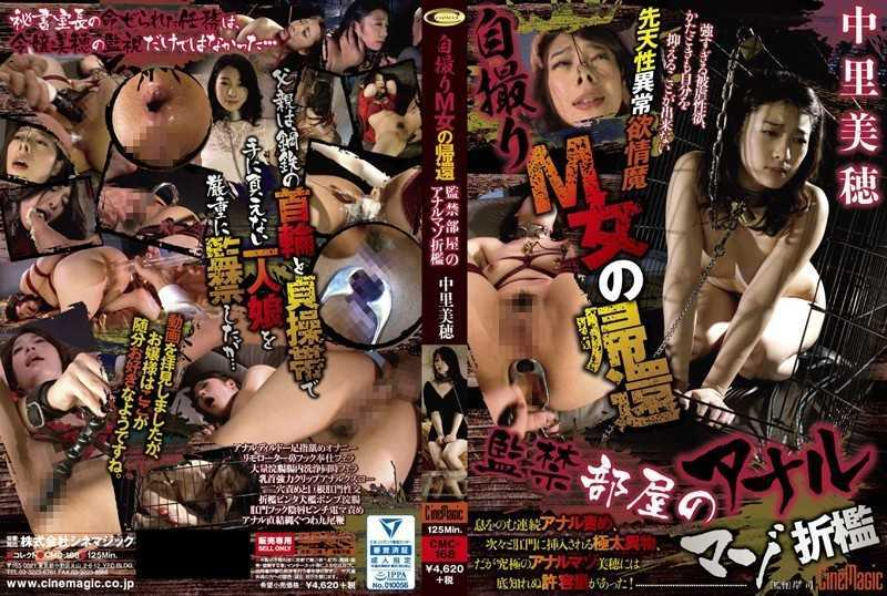 CMC-168 Of Its Own To Take M Woman Of The Feedback Confinement Room Anarumazo Chastisement Miho Nakazato - Anal, SM