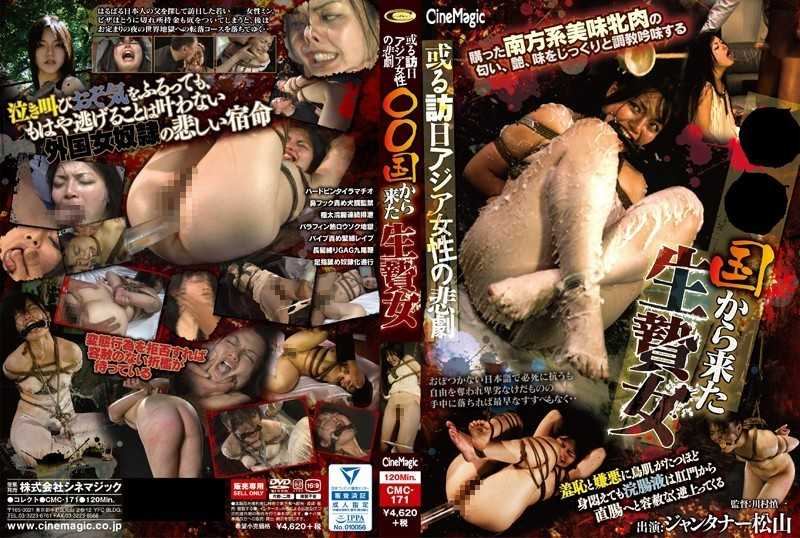 CMC-171 Sacrifice A Woman Who Came From The Tragedy ○○ Countries Of A Certain Visit To Japan Asian Women - Solowork, SM