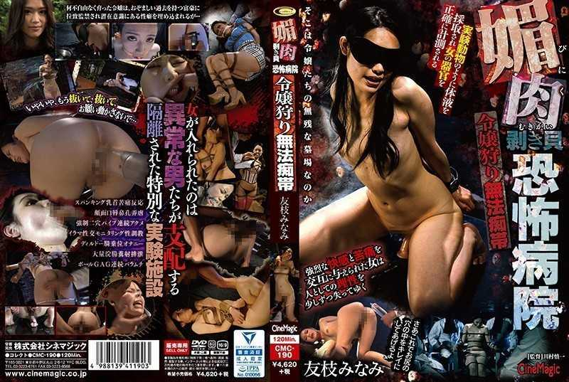CMC-190 Bleaching Shellfish Horror Hospital Girl Hunting Illegal Dungeon - SM, Enema