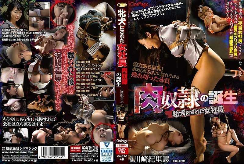 CMC-194 The Birth Of A Female President Flesh Slave Who Was Made A Female Daughter Kiyoshi Kawasaki - Training, Solowork