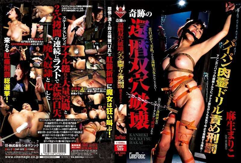 CMF-022 Sixtieth Birthday Twin Hole Destruction Shaved Meat Jar Drill Blame Punishment Aso Mariko Miracle - SM, Butt