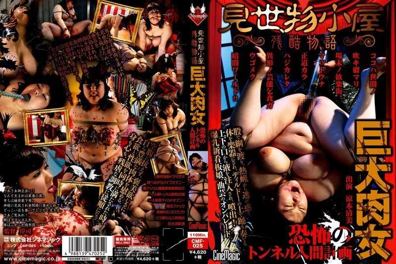 CMF-025 Human Tunnel Plan Ryohon Kiyomi Of Spectacle Hut Cruel Story Huge Meat Woman Fear - Big Tits, Enema