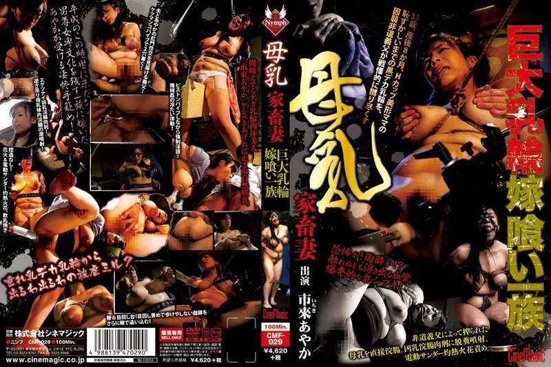 CMF-029 Clan Ichiki Ayaka Eating Breast Milk Livestock Wife Huge Chichiwayome - SM, Anal