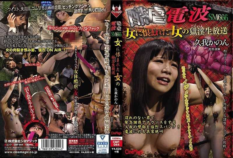 CMF-044 Of Severe Torture 電 Wave SM666 Woman In Ulama A Woman Prison Horny 生 Broadcast Kuga Canon - SM, Enema