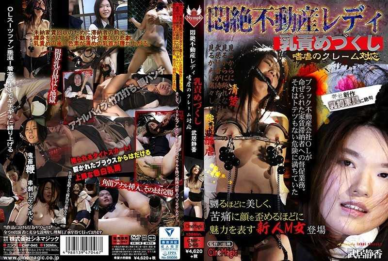 CMF-046 Anti-estate Real Estate Lady Bastards Torture Complaint Correspondence Claims For Cruelty Shizuka Takei - SM, Debut Production