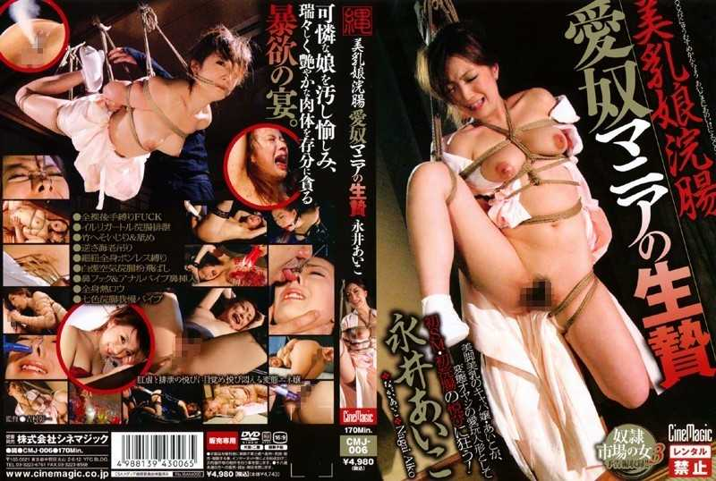 CMJ-006 Aiko Nagai Sacrifice Him Enthusiasts Love Enema Daughter Breasts - Restraints, Enema