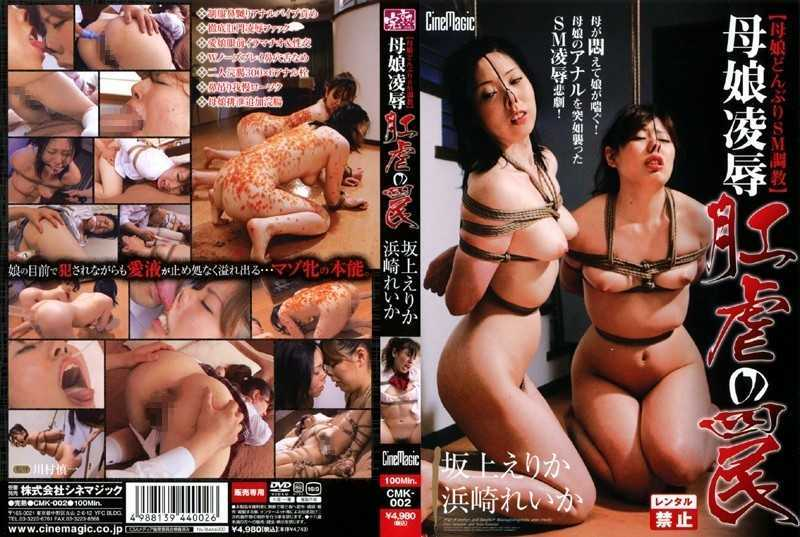 CMK-002 Erika Hamasaki Reika Sakagami Trap Of Mother-Daughter Rape Anal Torture - SM, Restraints