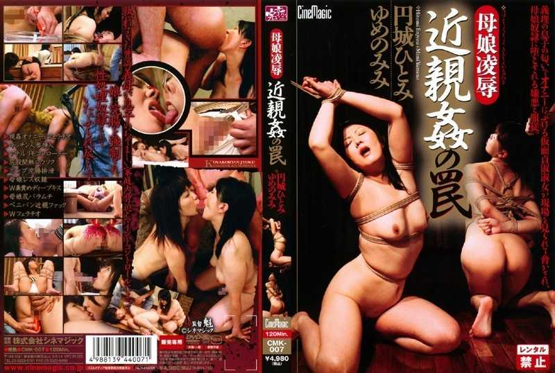 CMK-007 Mimi Yumeno Pupil Enjo Trap Of Rape Incest Mother And Daughter - Restraints, Lesbian