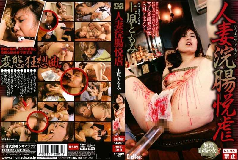 CMK-010 Tomomi Uehara Enema Sadist Ic Yue Married - Married Woman, Restraints