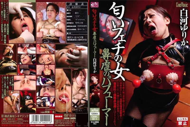 CMK-011 Shirakawa Yurika Perfumer Nose Of Sadist Ic Woman Of Scent - Restraints, Enema