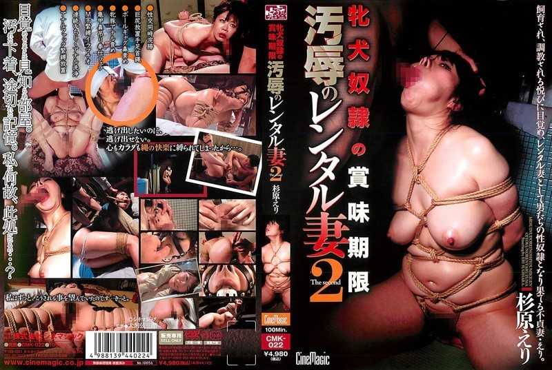CMK-022 2 Shelf Life Of A Slave Wife Humiliation Rental Of Female Dog - Anal, Married Woman