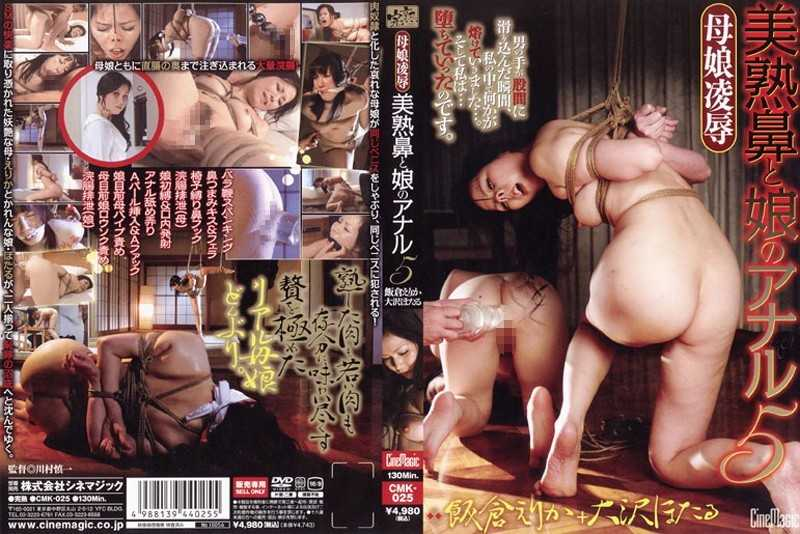CMK-025 Osawa Fluorescent Nose And Daughter Erika Iikura 5 Beautiful Mature Anal Rape Mother And Daughter - Training, SM
