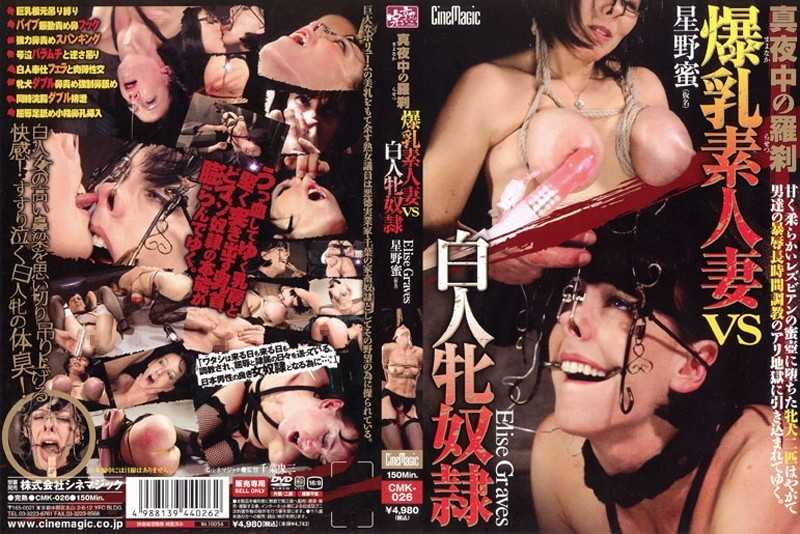 CMK-026 Big white female slave amateur wife Nirrti midnight VS - White Actress, Enema