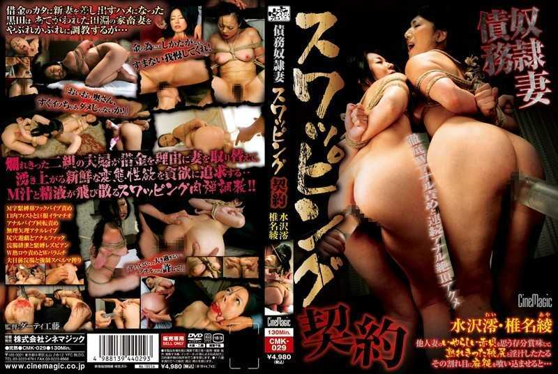 CMK-029 Debt Slave Wife Swapping Agreement - Enema, Restraints