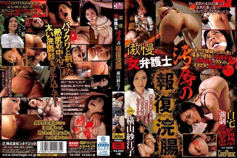 CMK-035 Retaliation Enema Yokoyama Of Arrogance Woman Lawyer Disgrace ShaKoko - Enema, Confinement