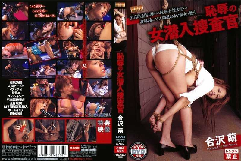 CMN-004 Moe Aizawa Undercover Woman Of Shame - Restraints, Enema