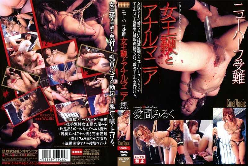 CMN-025 Between The Whip And Love Milk Mania Anal Queen Transsexual Passion - Enema, Restraints