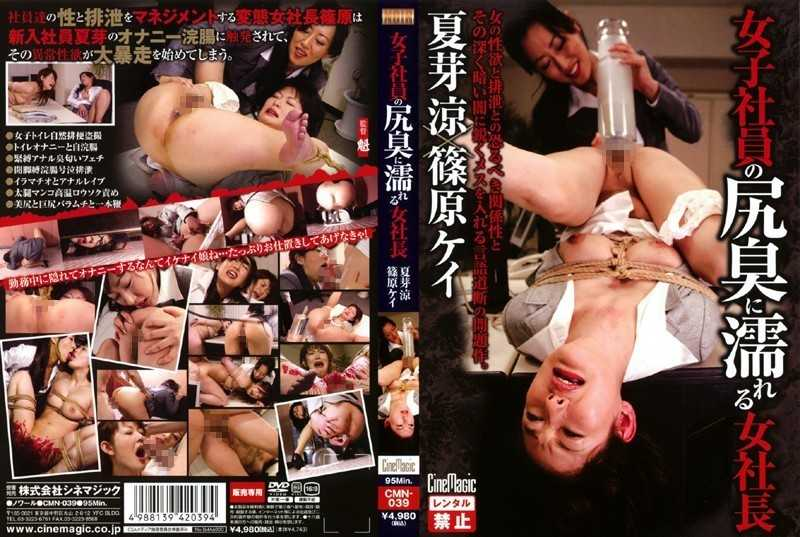 CMN-039 Ryo Shinohara Woman President Kay Bud Get Wet Summer The Smell Of Ass Female Employees - Restraints, SM