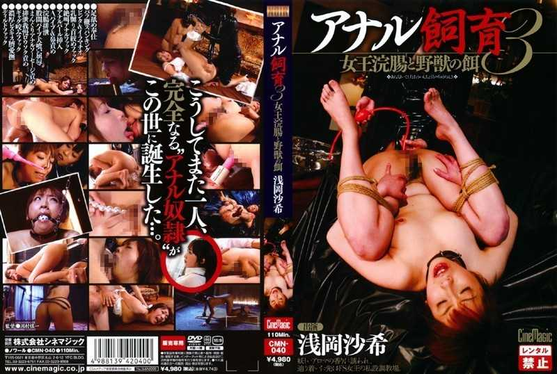 CMN-040 Saki Asaoka Feed The Beast And The Enema Queen Rearing Anal 3 - SM, Enema