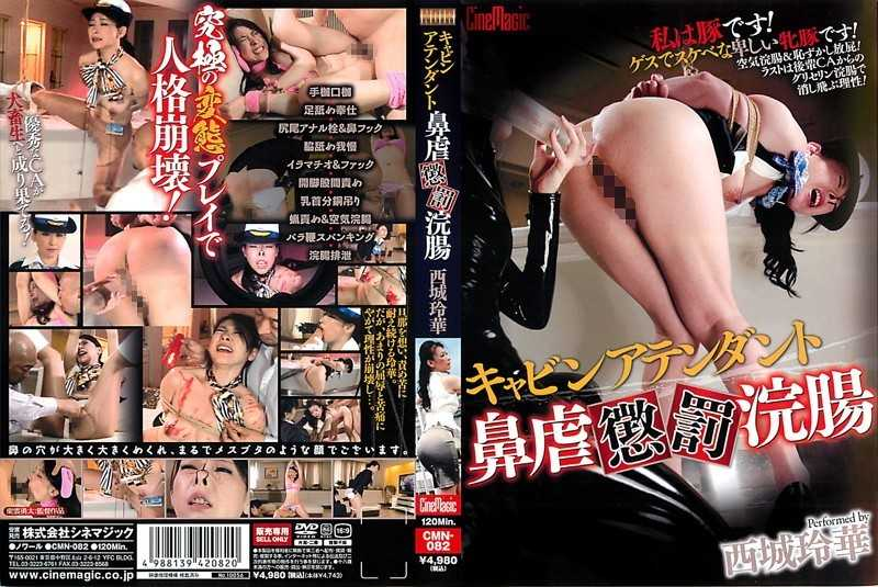 CMN-082 Rei Saijo Hana Enema Nose Punishment Cabin Attendant - Deep Throating, Enema