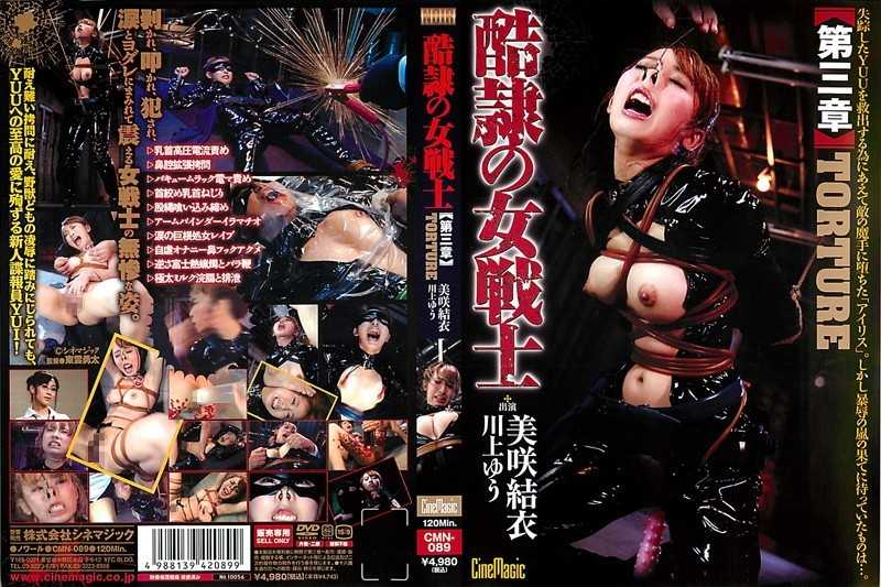 CMN-089 Chapter III Of Slave Torture Cruel Warrior Woman - Abuse, Female Warrior