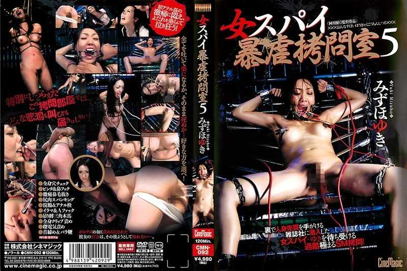 CMN-092 Woman Spy Torture Chamber 5 Mizuho Snow Violence - Anal, Abuse