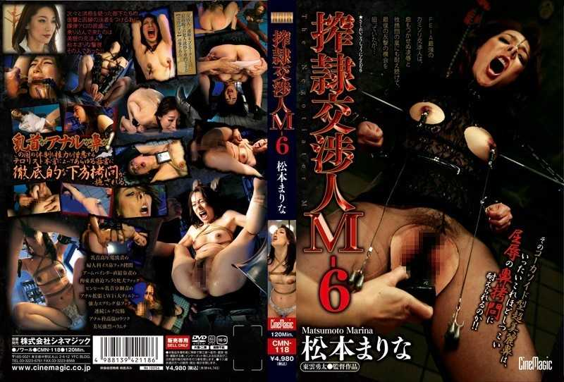 CMN-118 Seirei Negotiator M-6 Matsumoto Marina And Squeezing - Restraint, Mature Woman