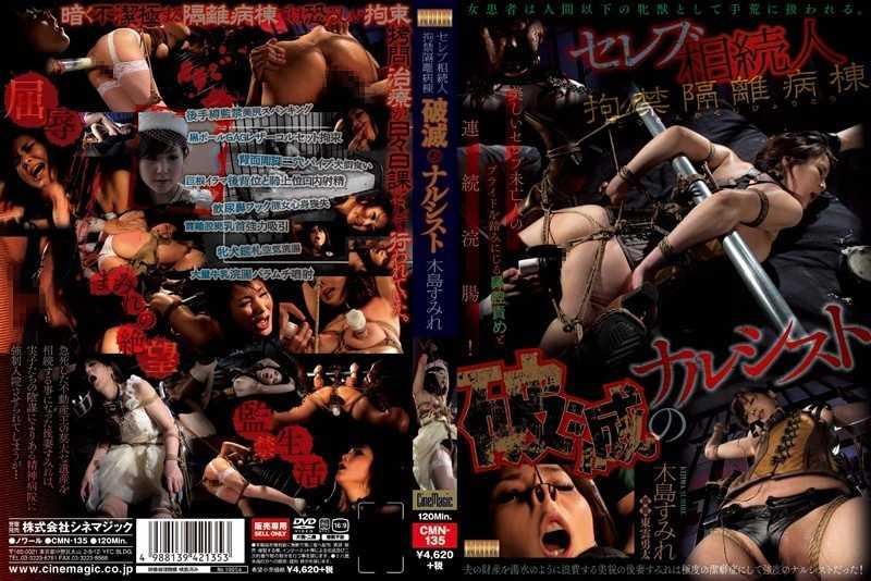 CMN-135 Narcissist Kijima Violet Celebrity Heir Detention Isolation Ward Ruin - SM, Training