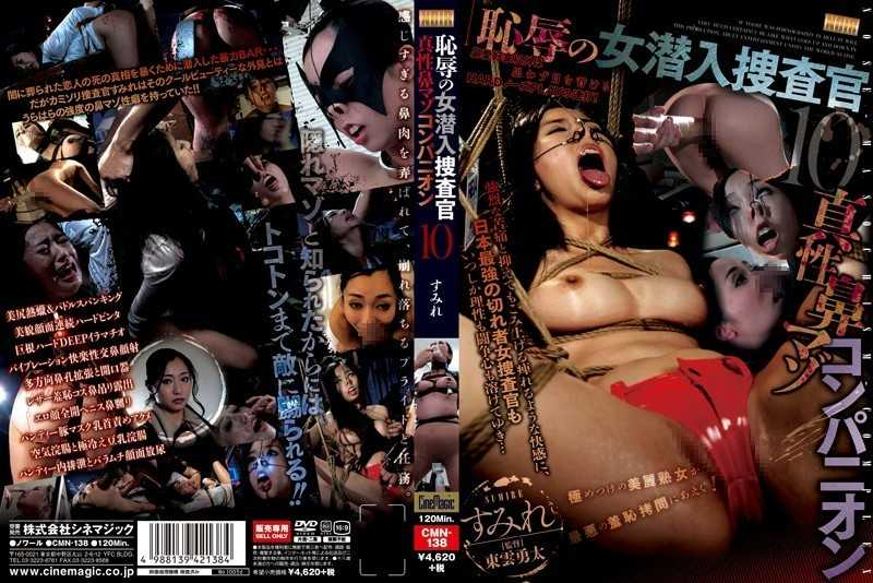 CMN-138 Woman Undercover 10 Intrinsic Nose Masochist Companion Violet Of Shame - Training, Solowork