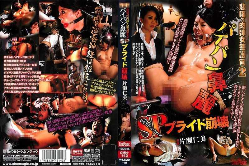 CMN-142 Grief Of Human Bullet Woman Escort Officer 2 Shaved HanaUrara SP Pride Collapse Katase Hitomi - Solowork, SM
