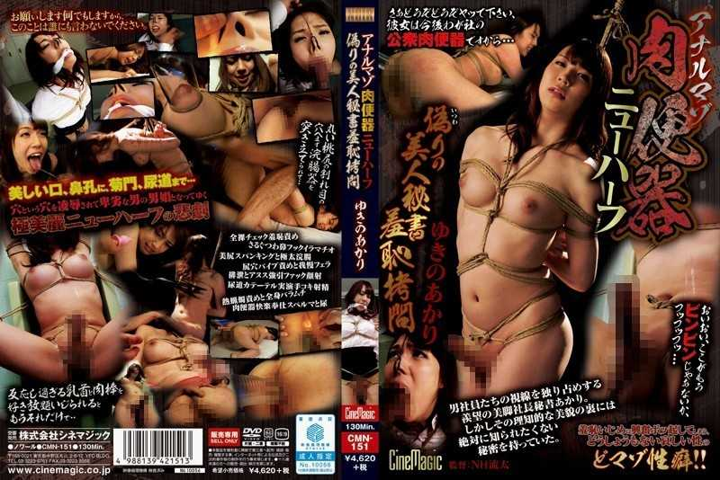 CMN-151 Anarumazo Meat Urinal Transsexual False Beauty Secretary Shame Torture Yukino Akari - Enema, SM