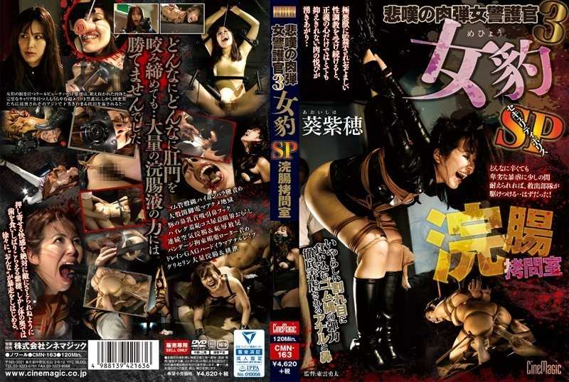 CMN-163 Human Bullet Woman Escort Officer 3 Woman Leopard SP Enema Torture Chamber Of Grief - Solowork, SM