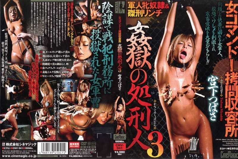 CMV-041 Miyashita three wings of the prison Boondock Saints Commando woman fucking torture camp - Training, SM