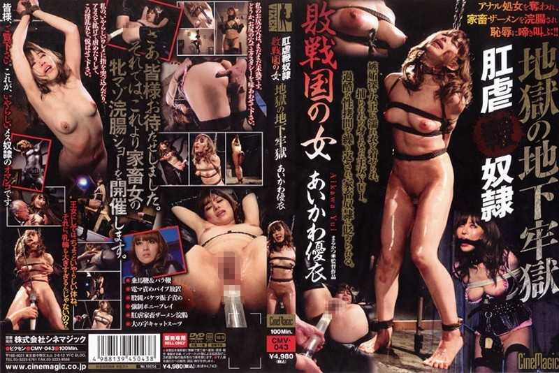 CMV-043 Woman of Defeated Nation Anal Torture Whip Slave Dungeon Of Hell Yui Aikawa - Training, Enema