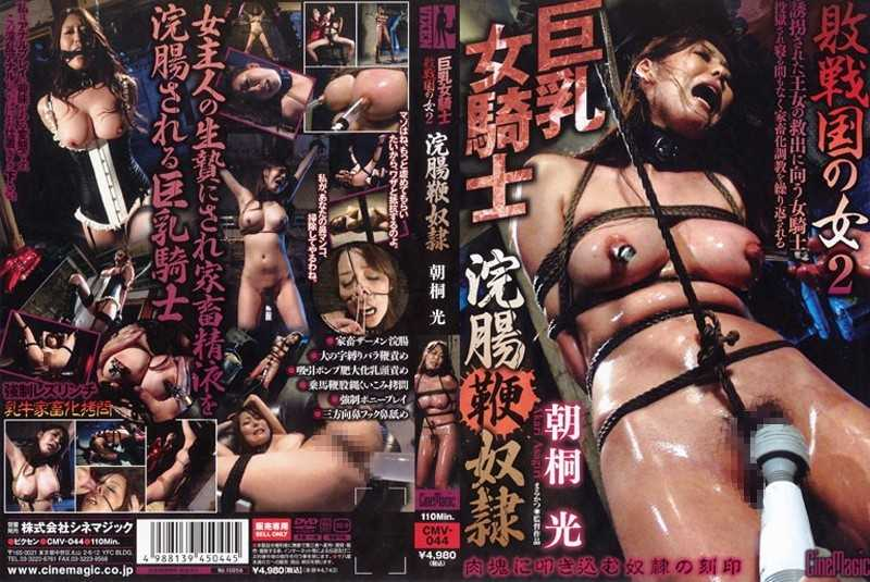 CMV-044 Kiri Morning Light Whip Slave Enema Busty Woman 2 Woman Knight Of Defeated Nation - SM, Training