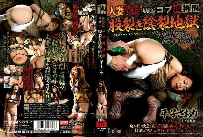 CMV-048 Saori Hirako Prison Kireji Shade Split Crotch Rope Torture Cobb Laboratory Enema Housewife - Married Woman, SM
