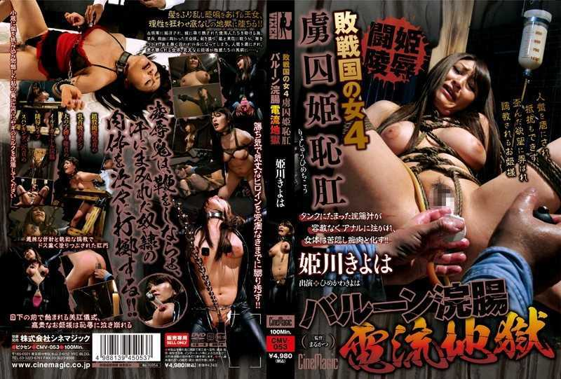 CMV-053 Woman 4 Ryoshu Princess Shame Anal Balloon Enema Current Hell Himekawa Contribution Of The Defeated Country - Solowork, Enema