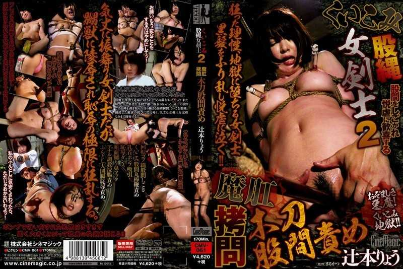 CMV-061 Konawa Woman Swordsman 2 Demon Anal Training Question Wooden Sword Groin Blame Ryo Tsujimoto Bite - Enema, Training