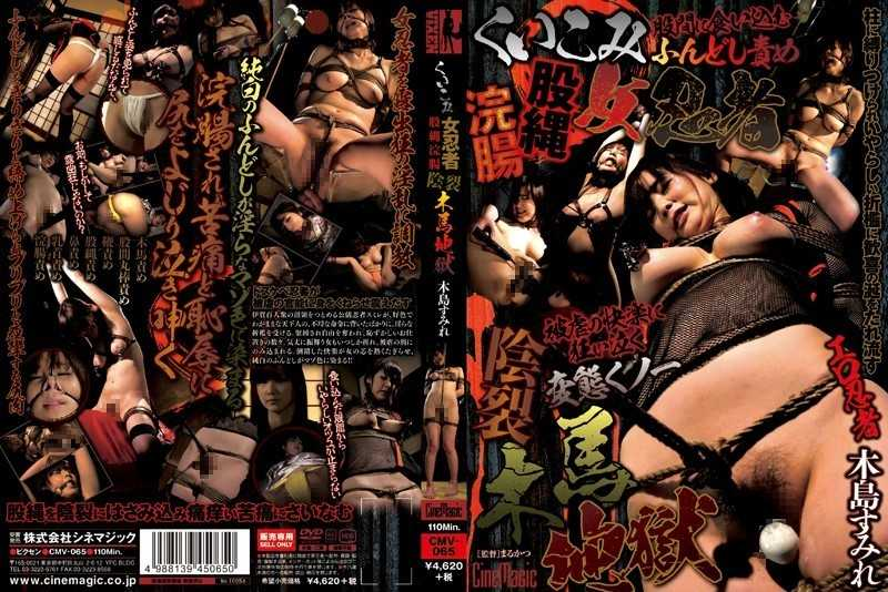 CMV-065 Woman Ninja Konawa Enema Shade 裂木 Horse Hell Kijima Violet Bite - SM, Dirty Words