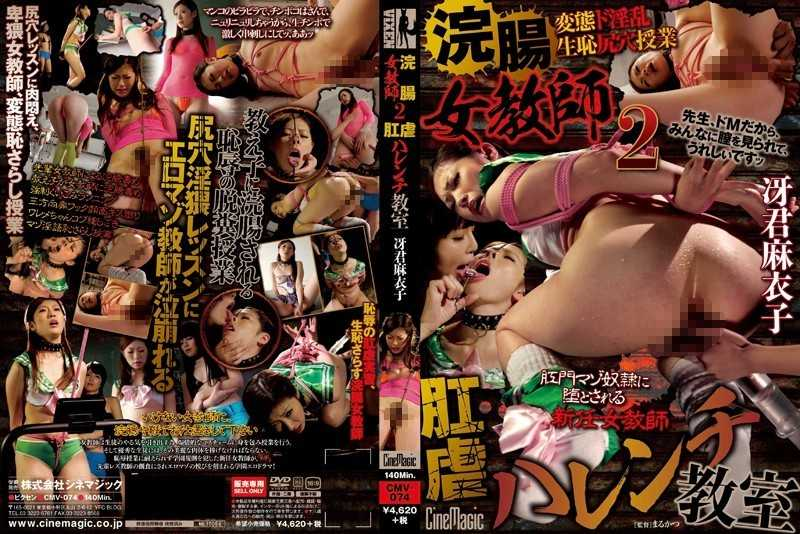 CMV-074 Enema Female Teacher 2 Anal Rape Shameless Classroom Sae-kun Maiko - Enema, Female Teacher