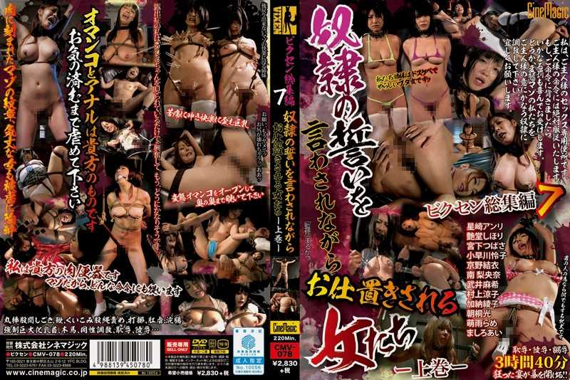CMV-078 While Iwasa The Oath Of Vixen Omnibus 7 Slave Women To Be Punished - AL - - SM, Enema