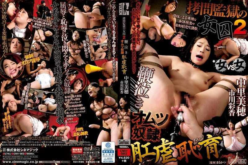 CMV-082 Crying Female Prisoner 2 Whip Of Torture Prison Diaper Slave Anal Rape HajiIku - Lesbian, SM