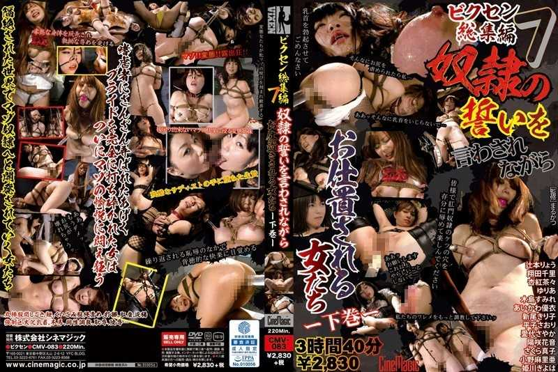 CMV-083 Women Over MZ Over That While Iwasa The Oath Of Vixen Omnibus 7 Slaves Is Punishment - Best, Omnibus, Enema