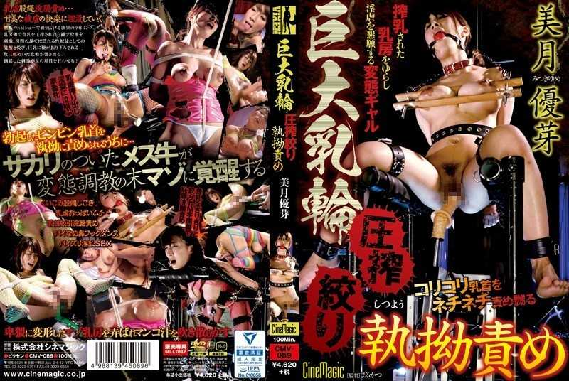 CMV-089 Huge Areola Squeezing Squeezing Relentlessly Blame Mizuki Yume - Solowork, Body Conscious