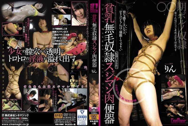CMV-090 Tits Hairless Slave Sujiman Meat Urinal Phosphorus - SM, Enema