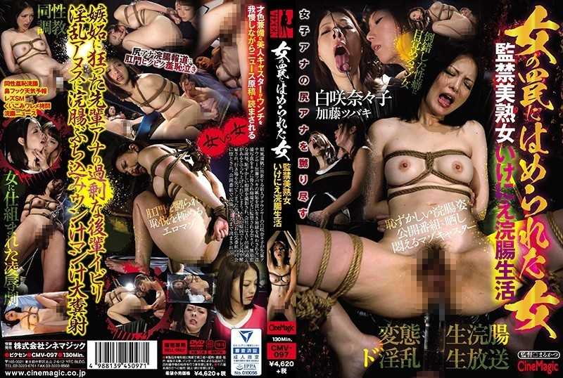 CMV-097 Woman Imprisoned Beauty MILF Sacrifice Enema Life HakuSaki Nanako Kato, Camellia, Which Is Fitted To The Woman Of The Trap - Lesbian, Enema